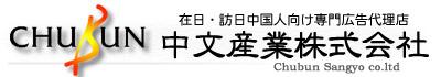 中文産業株式会社広告代理事業部