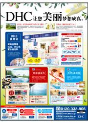 DHC1面広告