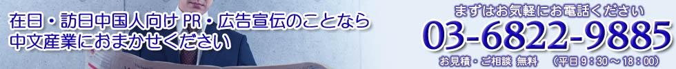 広告のご用命、ご相談。まずはお気軽に中文産業広告事業部までお問い合わせください